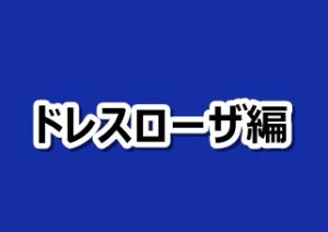 【ワンピース】ドレスローザ編は何巻から何巻まで?