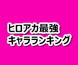 最新【ヒロアカ】最強キャララン...