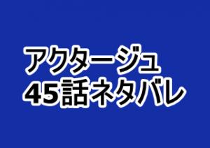 【アクタージュ】45話ネタバレと感想!前半終了アキラの評価は?