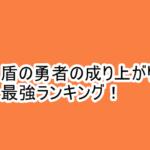【盾の勇者の成り上がり】強さ!最強ランキングベスト12!*漫画版