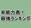 【ワンピース】非能力者、無能力者最強ランキング!ベスト10!