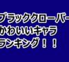 【ブラッククローバー】女性キャラクターかわいいランキング!ベスト10