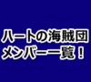 【ワンピース】ハートの海賊団メンバー一覧!懸賞金や海賊旗の情報も!