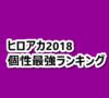 最新【ヒロアカ】最強個性ランキング2019!ベスト10をまとめてみた!