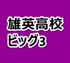 【ヒロアカ】ビッグ3の個性やメンバー一覧まとめ!