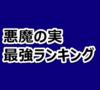 最新【ワンピース】最強悪魔の実ランキング2019!ベスト15!