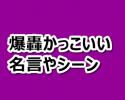 【ヒロアカ】かっちゃんこと爆豪勝己のかっこいい名言やシーンをまとめてみた!