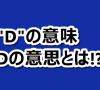 """【ワンピース】""""D""""の名前の意味!Dの名のキャラ一覧まとめ!"""