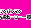 【ワンパンマン】A級ヒーローランキング一覧まとめ!