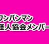 【ワンパンマン】怪人協会の怪人メンバー一覧まとめ