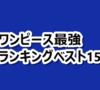 最新【ワンピース】最強キャラランキング2019!ベスト15一番強いのは誰だ!?