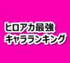 最新【ヒロアカ】最強キャラランキング2019!ベスト10を決定!