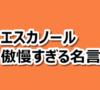 【七つの大罪】エスカノールの名言!傲慢すぎるセリフ10選!