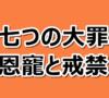 【七つの大罪】恩寵と戒禁(かいごん)の能力!キャラクターをまとめてみた!