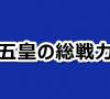 【ワンピース】四皇or五皇!?メンバー一覧と強さや戦力をまとめてみた!