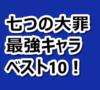 最新【七つの大罪】最強キャラランキングベスト10!2019年一番強いやつは誰だ!