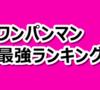 最強決定【ワンパンマン】強さランキングベスト10!最新2019年版