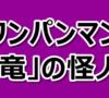 【ワンパンマン】災害レベル「竜」の怪人キャラ一覧まとめ!