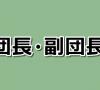 【ブラッククローバー】魔法騎士団の団長副団長メンバーまとめ