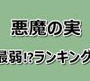 【ワンピース】悪魔の実ハズレ?最弱?ランキング11選!