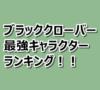 【ブラッククローバー】強さ!最強!キャラランキング!ベスト12